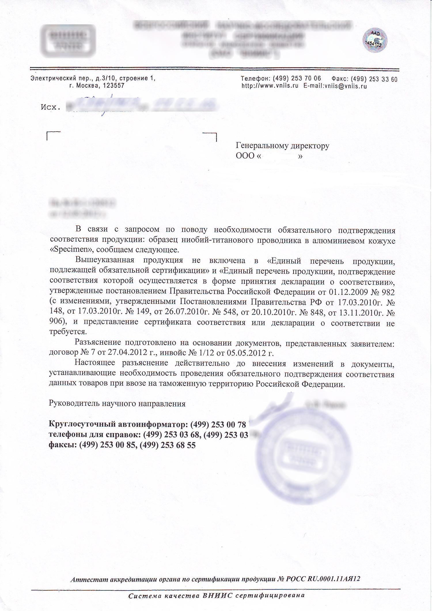 отказные письма сертификации бланк