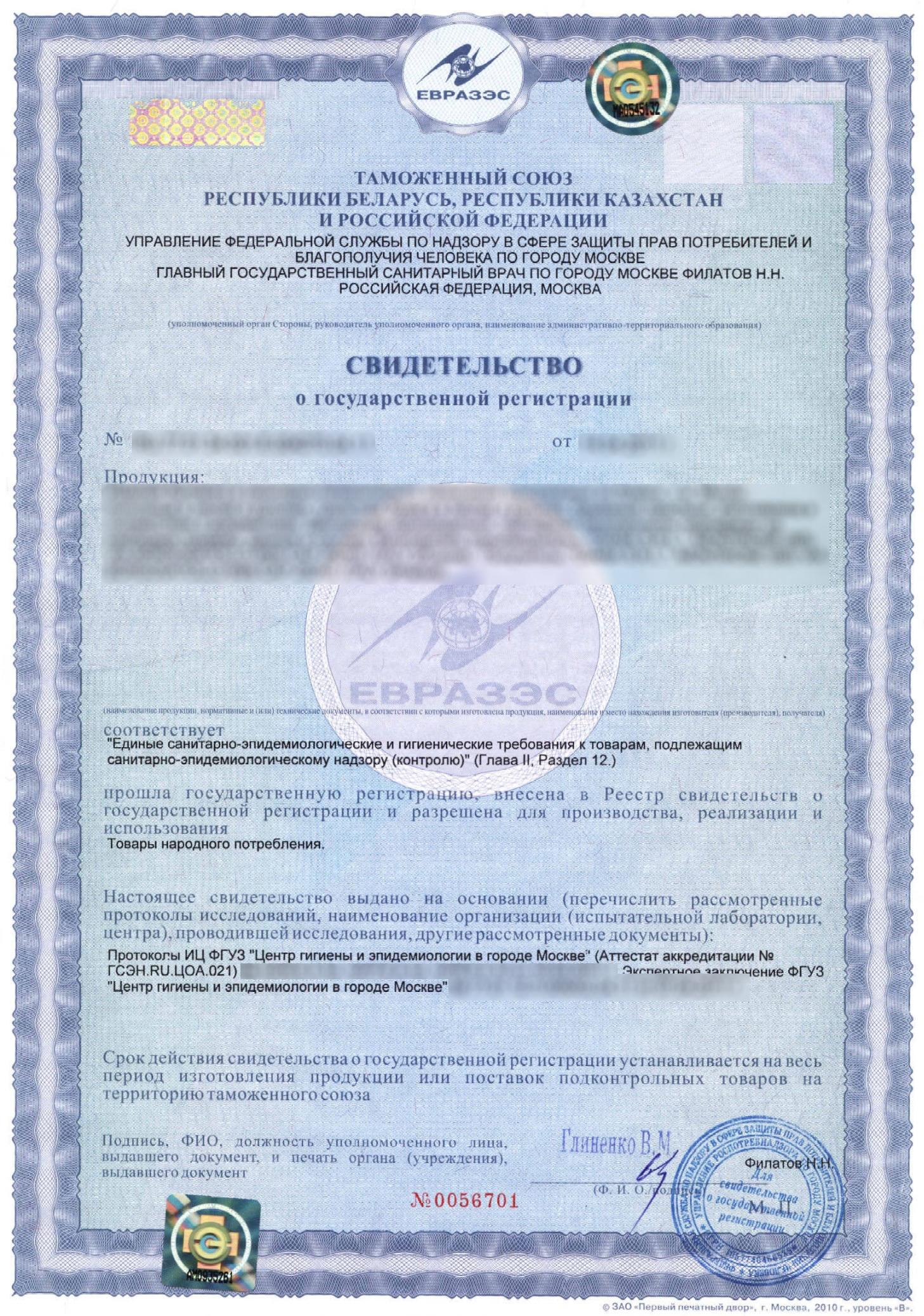 Свидетельство о государственной регистрации на сорбенты, катализаторы, ферменты